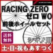 フルクラム レーシング ゼロ  ロードバイク ホイール セット C15 カンパ用 シマノ用変更可 FULCRUM RACING ZERO あすつく 送料無料 返品保証