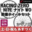 フルクラム レーシングゼロ ナイト ロードバイク ホイール シマノ用 FULCRUM セット RACING ZERO NITE あすつく 送料無料 返品保証