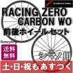 フルクラム レーシング ゼロ カーボン ロードバイク ホイール シマノ用 FULCRUM セット RACING ZERO CARBON あすつく 送料無料 返品保証