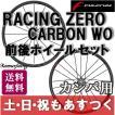 フルクラム レーシング ゼロ カーボン ロードバイク ホイール カンパ用 FULCRUM セット RACING ZERO CARBON C15 ラスト1 あすつく 送料無料 返品保証