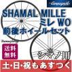 ロードバイク ホイール CAMPAGNOLO シャマルミレ カンパニョーロ  ホイール セット シマノ用 SHAMAL MILLE あすつく 送料無料 返品保証