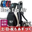 Race Exp Air ドイター リュック ロードバイク バックパック 自転車  deuter  ピスト マウンテンバイク MTB ブラック/ホワイト あすつく 送料無料 返品保証