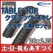 マウンテンバイク タイヤ シュワルベ テーブルトップ 2本セットフォールディング クラシックスキン SCHWALBE TABLE TOP 26x2.25 あすつく 返品保証