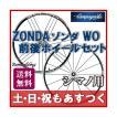 カンパニョーロ ゾンダ ホイール セット ZONDA CAMPAGNOLO  ロードバイク  シマノ用 自転車 あすつく 送料無料 返品保証