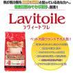 ラヴィートワレ(1ヶ月分)天然素材で安心・安全 健康診断のできるシリカゲル消臭猫砂