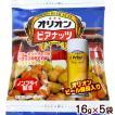 オリオンビアナッツ 16g×5袋 (サン食品)