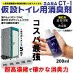 仮設トイレ用消臭剤 SANA-CT-1 200mlボトル