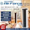 除菌消臭噴霧機「Air Force DEMI(エア フォース デミ)」