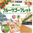 愛知の果実ゴーフレット【2コセット】