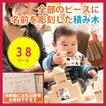 出産祝い 名入れギフト 全ピース名入れ積み木(38ピース)日本製
