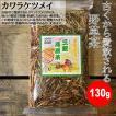 カワラケツメイの野草茶 三瓶高原茶 130g【ポスト6】※同一商品ならば、2点まで送料250円