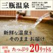 【温泉宅配】三瓶温泉 そのまま温泉水 20リットル 浴用 島根県 美肌温泉 保温保湿