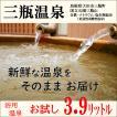 【温泉宅配】三瓶温泉 そのまま温泉水 3.9リットル 浴用 島根県 美肌温泉 保温保湿