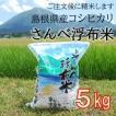 令和2年度収穫 ファーム浮布 さんべ浮布米【通常精米】5キロ -ファーム浮布直送-