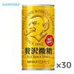 サントリー ボス 贅沢微糖 185g缶×30本入 BOSS