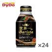 ダイドー ブレンド ブラック 世界一のバリスタ監修 275gボトル缶×24本入 DyDo Blend BLACK