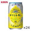キリン キリンレモン 350ml缶×24本入 KIRIN LEMON