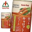 ゴールドパック 食べる キャロットジュース 160g缶×20本入 Gold-Pak