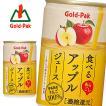 ゴールドパック 食べる アップルジュース 160g缶×20本入 Gold-Pak