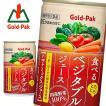 ゴールドパック 食べる ベジタブルジュース 160g缶×20本入 Gold-Pak