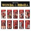 アサヒ ワンダ モーニングショット 進撃の巨人コラボ缶 185g缶×30本入 WONDA