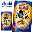 アサヒ ワンダ 濃いめ 165g缶×30本入 WONDA