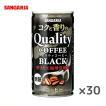 サンガリア クオリティコーヒー ブラック 185g缶×30本入