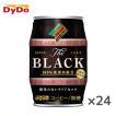 ダイドー ブレンド ブレンドブラック 樽 185g缶×24本入 DyDo Blend BLACK