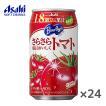 【送料無料(※東北・北海道・沖縄除く)】アサヒ バヤリース さらさら毎日おいしくトマト 350g缶×24本入 1ケース