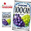 【送料無料】KAGOME カゴメ 100CAN グレープ 160g缶×30本入 1ケース (※東北・北海道・沖縄除く)
