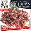 送料無料 北海道から産地直送 北海道産 いかゲソ焼...