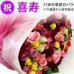 喜寿祝い 77本のバラの花束 おまかせミックス40cm 無料ラッピング/宅急便 送料無料/※お急ぎの方はお問い合わせください