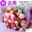 古希祝い 70本のバラの花束 おまかせミックス40cm 無料ラッピング/宅急便 送料無料/※お急ぎの方はお問い合わせください