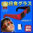 日食グラス(メガネ型1枚)太陽観察 安全規格適合 太陽メガネ/メール便 送料無料