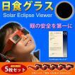 日食グラス(メガネ型5枚セット)太陽観察 日の出観察 安全規格適合 太陽メガネ/メール便 送料無料