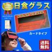 日食グラス(カード型1枚)太陽観察 日の出観察 安全規格適合 太陽メガネ/メール便 送料無料