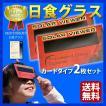 日食グラス(カード型2枚セット)太陽観察 日の出観察 安全規格適合 太陽メガネ/メール便 送料無料