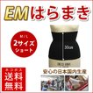 EM 腹巻 ショート丈/メール便 送料無料/コットン 綿 あったか はらまき 腹巻き レディース メンズ 日本製