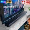 サウンドバー スピーカー HDMI Bluetooth テレビスピ...