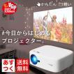 プロジェクター 小型 本体 家庭用 モバイルプロジェクター ビジネス モバイル 安い 高画質 3300ルーメン 自動台形補正 スマホ iPhone PC HDMI FUN PLAY2 FunLogy