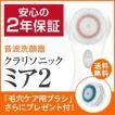 音波洗顔器 クラリソニック  ミア2 標準セット 《カラー:ホワイト》