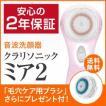 音波洗顔器 クラリソニック ミア2 標準セット 《カラー:ピンク》