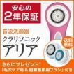 音波洗顔器 クラリソニック アリア 標準セット 「カラー:ピンク」