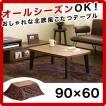 こたつ テーブル コタツ  センターテーブル 90×60 長方形