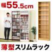 本棚 スリムラック すき間 収納 隙間家具 幅55.5cm 高さ180cm