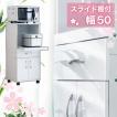 キッチン収納 レンジ台 スライド棚 幅47 ミニ 食器棚