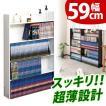 超薄型本棚 コミックラック おしゃれ スチール本棚 完成品 日本製 幅59