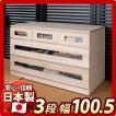桐タンス 日本製 完成品 3段 幅100.5cm 幅75cm 大川 上質