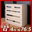 桐タンス 箪笥 日本製 完成品 4段 幅76.5cm 窓付き 幅75cm