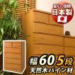 衣類タンス 箪笥 リビングチェスト 日本製 完成品 天然木パイン チェスト 5段 幅60cm